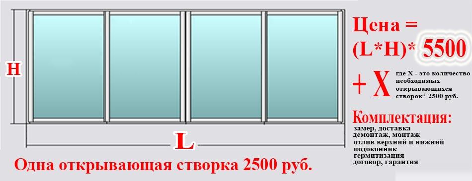 Застеклить балкон цены застеклить балкон : + 7 (495) 532-49-.
